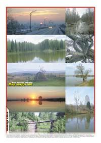 44 страница. Фотовыставка «Мир вокруг нас. Фото Виктора Князева»