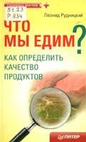 Рудницкий, Л. Что мы едим? Как определить качество продуктов