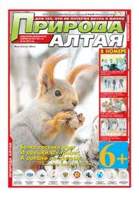 Обложка. Газета «Природа Алтая» №5 (май) 2014 год