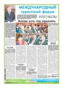 2 страница. Международный туристский форум