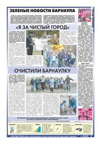 5 страница. Зеленые новости Барнаула