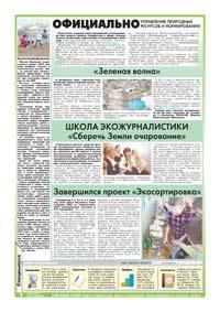 22 страница. Официально. Управление природных ресурсов и нормирования