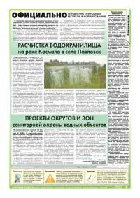 23 страница. Официально. Управление природных ресурсов и нормирования