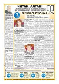 28 страница. Читай, Алтай!