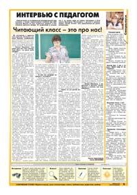 29 страница. Интервью с педагогом