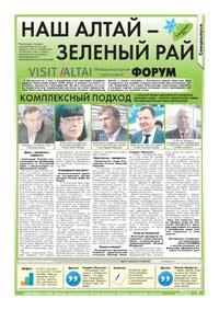 39 страница. Наш Алтай – зеленый рай