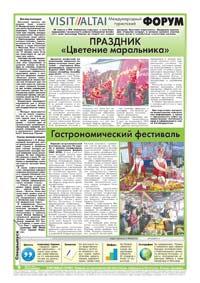46 страница. VISIT ALTAI Международный туристский форум