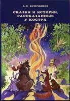 Сказки и истории, рассказанные у костра