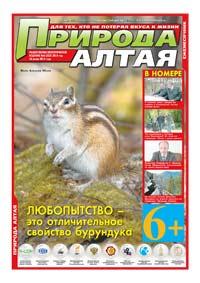 Обложка. Газета «Природа Алтая» №6 (июнь) 2014 год
