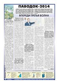6 страница. Паводок-2014