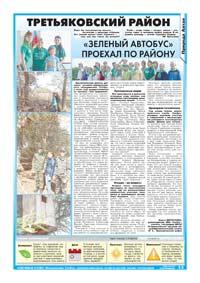 13 страница. Третьяковский район