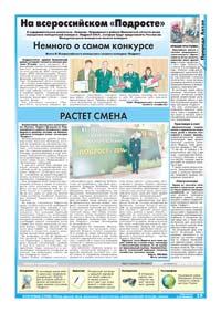 15 страница. На всероссийском «Подросте»