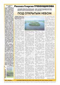 42 страница. Рассказ Георгия Гребенщикова