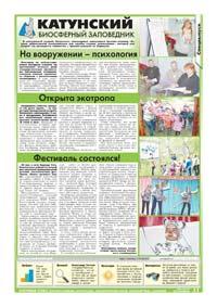 53 страница. Катунский биосферный заповедник