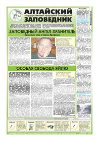 55 страница. Алтайский государственный природный биосферный заповедник
