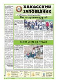 56 страница. Хакасский государственный природный Заповедник