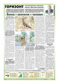 65 страница. Горизонт. экологическая страница газеты «Вестник целины»