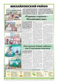 66 страница. Михайловский район