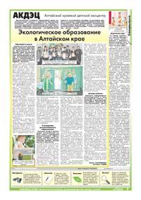 69 страница. АКДЭЦ. Алтайский краевой детский экоцентр