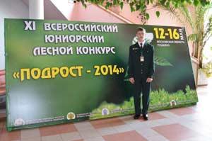 Воспитанник школьного лесничества «Елочка» Кирилл Кузьмин из Первомайского района