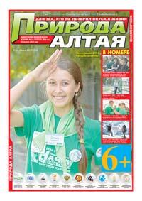 Обложка. Газета «Природа Алтая» №7-8 (июль-август) 2014 год