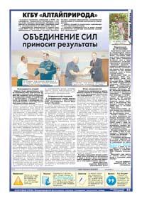 15 страница. КГБУ «Алтайприрода»