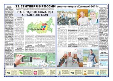 16-17 страница. 21 сентября в России стартует акция «Сделаем!-2014»
