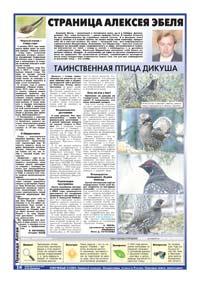 18 страница. Страница Алексея Эбеля