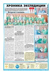 29 страница. Хроника экспедиции