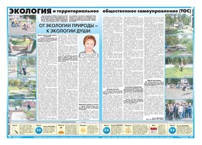 36-37 страница. Экология и территориальное общественное самоуправление (ТОС)