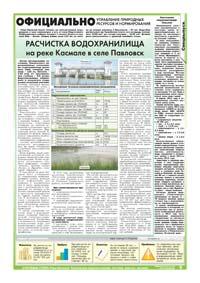 43 страница. Официально. Управление природных ресурсов и нормирования