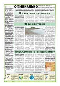 44 страница. Официально. Управление природных ресурсов и нормирования
