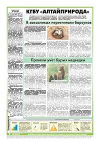 46 страница. КГБУ «Алтайприрода»