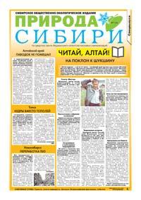 47 страница. Природа Сибири