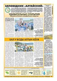 51 страница. Заповедник «Алтайский»