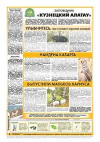 54 страница. Заповедник «Кузнецкий Алатау»