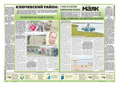 56-57 страница. Ключевский район: У нас в гостях районная газета «Степной маяк»