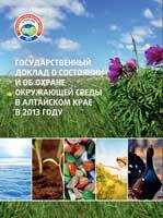 Ежегодный экологический доклад об охране окружающей среды в Алтайском крае в 2013 году