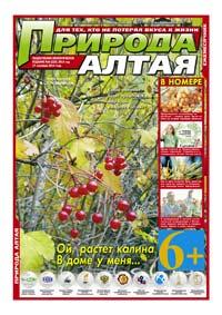 Обложка. Газета «Природа Алтая» №9 (сентябрь) 2014 год