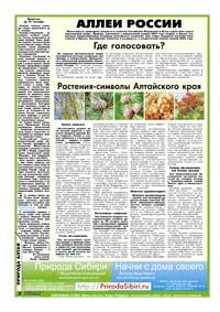 2 страница. Аллеи России