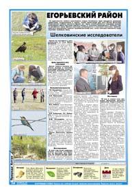 18 страница. Егорьевский район