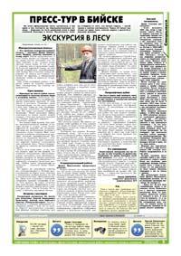 23 страница. Пресс-тур в Бийске