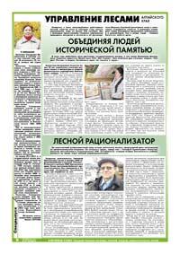 26 страница. Управление лесами Алтайского края