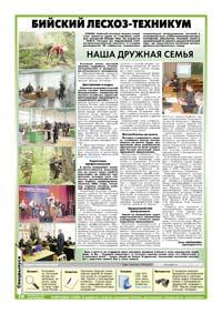 28 страница. Бийский лесхоз-техникум