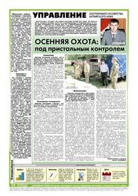 30 страница. Управление охотничьего хозяйства Алтайского края