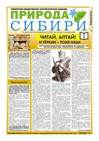 31 страница. Природа Сибири