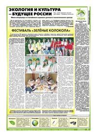 41 страница. Экология и культура – будущее России