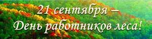 21 сентября – День работников леса