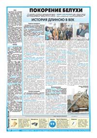 12 страница. Покорение Белухи