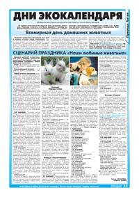 13 страница. Дни экокалендаря